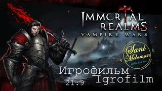 Игрофильм Immortal Realms: Vampire Wars