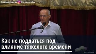 Торсунов О.Г.  Как не поддаться под влияние тяжелого времени
