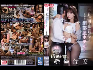 SSNI-674 - Yua Mikami - ENGLISH SUBTITLE All the JAV Hentai хентай порно japan Brazzers Big tits Drama creampie