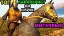 Гайд-Интервью у ТОП Кавалериста [DM] Inspire в Mount and Blade 2: Bannerlord