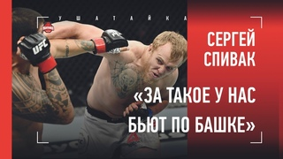 """""""Бразилец говорил мне: f*ck you"""". Спивак возмущен поведением соперника / Из зала Федора - в UFC"""