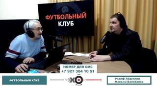 «Футбольный клуб» Разиф Абдуллин, Максим Балобанов