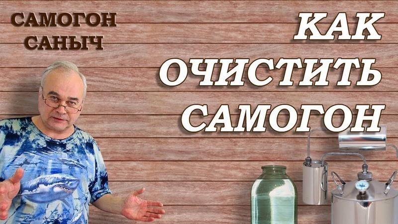 Как очистить самогон Самогон без запаха похмелья и головных болей Самогоноварение