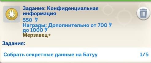 Задания фрикции Мерзавцев в «The Sims 4 Star Wars: Путешествие на Батуу» - подробно