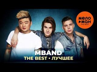 MBAND - The Beat - Лучшее