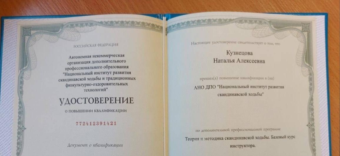 """клуб """"Сфера"""" - скандинавская ходьба"""
