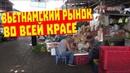 Вьетнам Вунгтау Центральный рынок Vietnam Vung Tau Central market