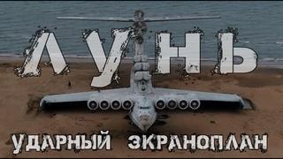 "Ударный экраноплан ""Лунь"" | Каспийский монстр | Проект 903"