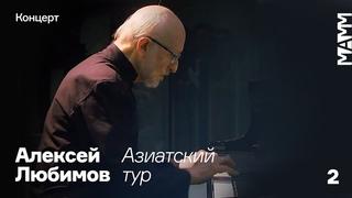 Алексей Любимов. Азиатский тур   Часть 2   MAMMusic