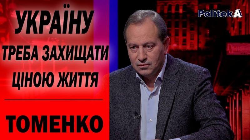 УКРАЇНУ треба захищати ціною життя Микола Томенко про полонених українских моряків