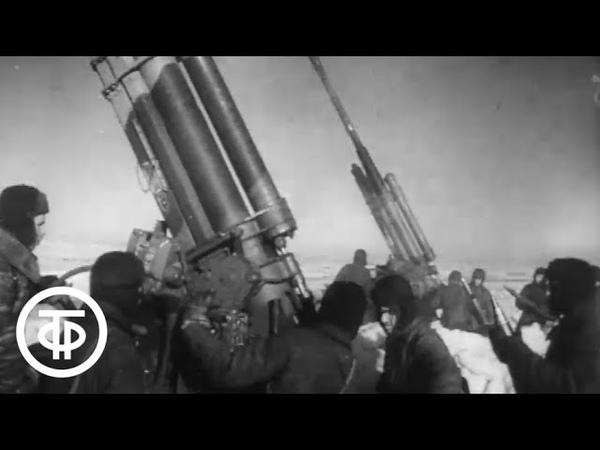 Страницы Сталинградской битвы 6 серия Кольцо сжимается 1968