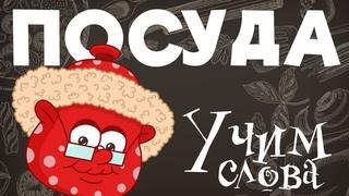 ПОСУДА - Развивающие мультики - учим слова на русском для самых маленьких