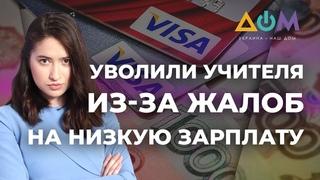 Учительницу английского языка в Севастополе уволили из-за жалоб на низкую зарплату