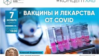 КонцептХаб. Открытые лекции. Алексей Водовозов. Вакцины и лекарства от COVID