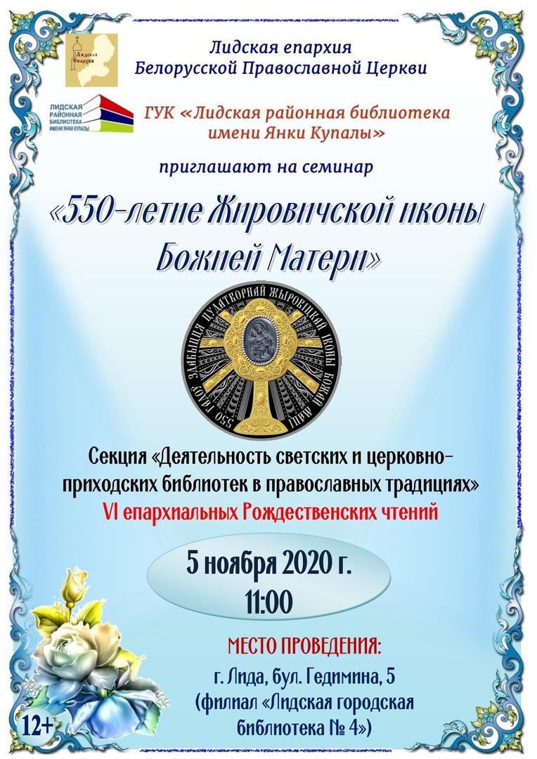 Семинар, посвященный 550-летию Жировичской иконы Божией Матери, состоится в Лиде.