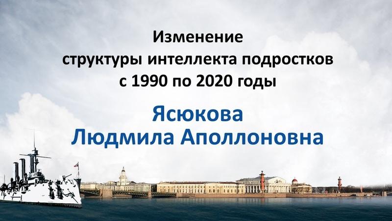 Ясюкова Л А Изменение структуры интеллекта подростков с 1990 по 2020 годы