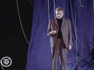 """Сцена из спектакля БДТ """"Три мешка сорной пшеницы"""". 1976 год. Диалог Юрия Демича и Кирилла Лаврова."""