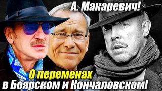 А. Макаревич о переменах в Боярском и Кончаловском!