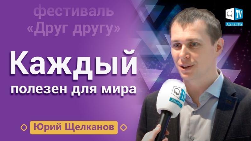 Юрий Щелканов на фестивале добра Друг Другу для АЛЛАТРА ТВ