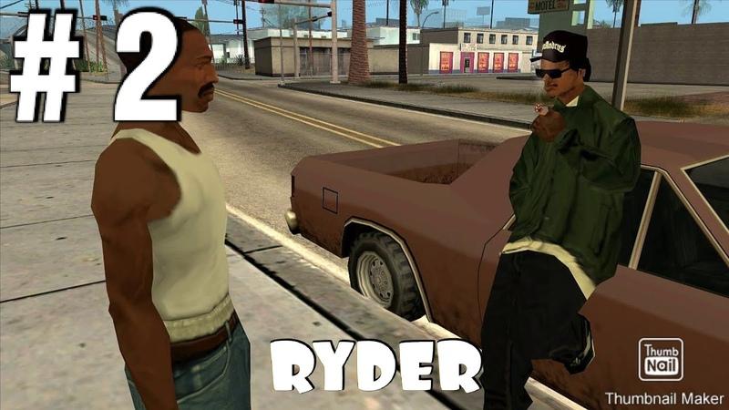 GTA SA RYDER 2