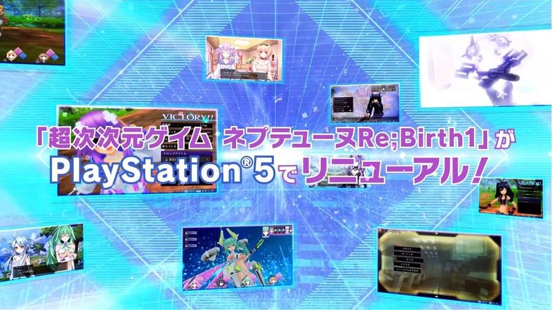 PS5「Go Go 5次元GAME ネプテューヌ re★Verse」PV第1弾