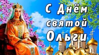 С Днем святой Ольги ! Музыкальная открытка поздравление на День Ольги ! С Днем ангела Ольги