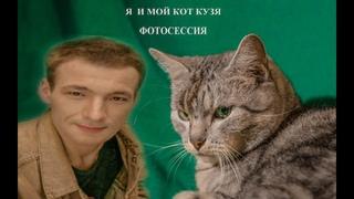 я и мой кот кузя фотосессия