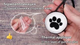 Термоаппликация. ТОНКИЙ слой горячего клея. / Thermal applique. A thin gun hot glue.