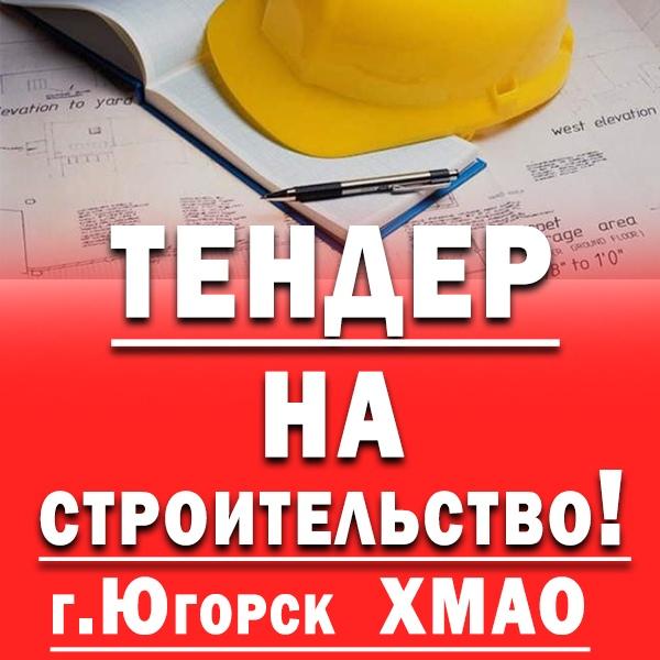 строительные тендеры и заказы