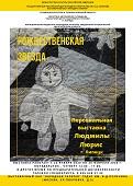 В Москве начала работу персональная выставка мастера из Центра романовской игрушки села Троицкое