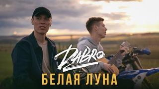 Dabro - Белая луна (премьера песни, 2020)