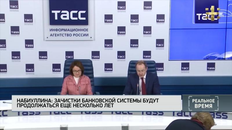 Царьград ТВ Реальное время Центробанк Набиулина и сотоварищи Новости Центробанка