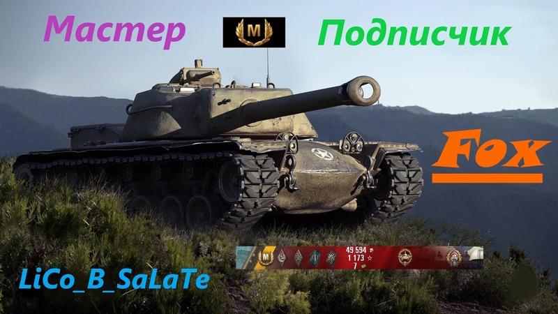Мастер Подписчик 2 Капитан Америка мира танков T110E4