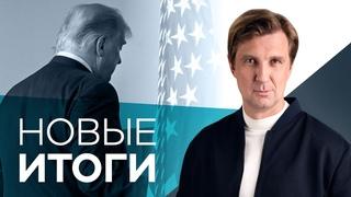 Возвращение Навального, охота на Трампа, тарифный Майдан в Украине и вакцинация от COVID-19