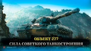 Объект 277 в WOT|Сила и мощь советского танкостроения.