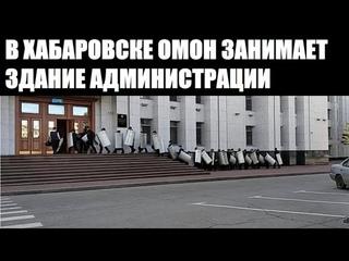В Хабаровске сегодня ждут продолжения