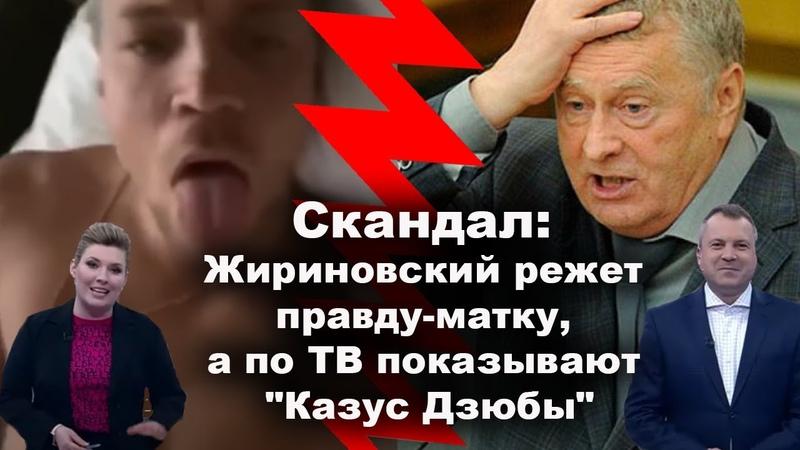 Скандал Жириновский режет правду матку а по ТВ показывают Казус Дзюбы
