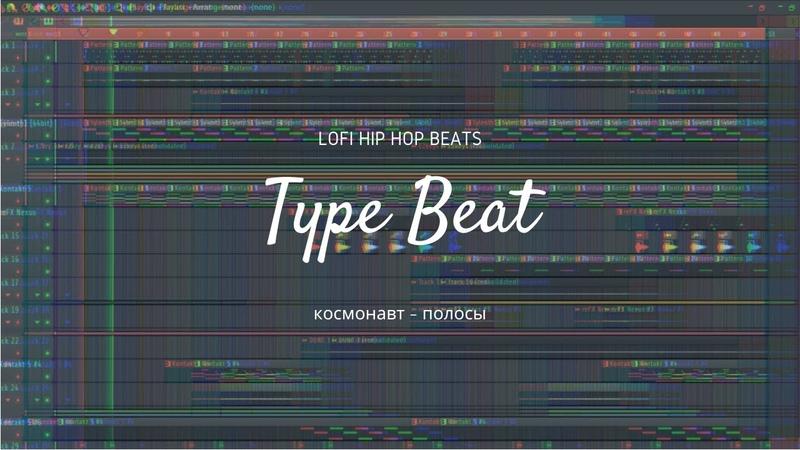 Freestyle Type Beat Streaks Lofi Hip Hop Beats Relax Chillhop Music