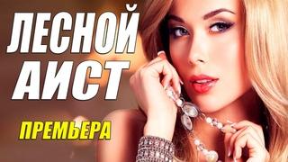 Внимание всем!!! - ЛЕСНОЙ АИСТ - Русские мелодрамы новинки смотреть онлайн 2021
