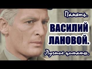 Василий Лановой. Лучшие цитаты.