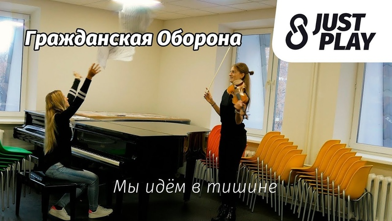 Гражданская Оборона Мы идём в тишине Cover by Just Play