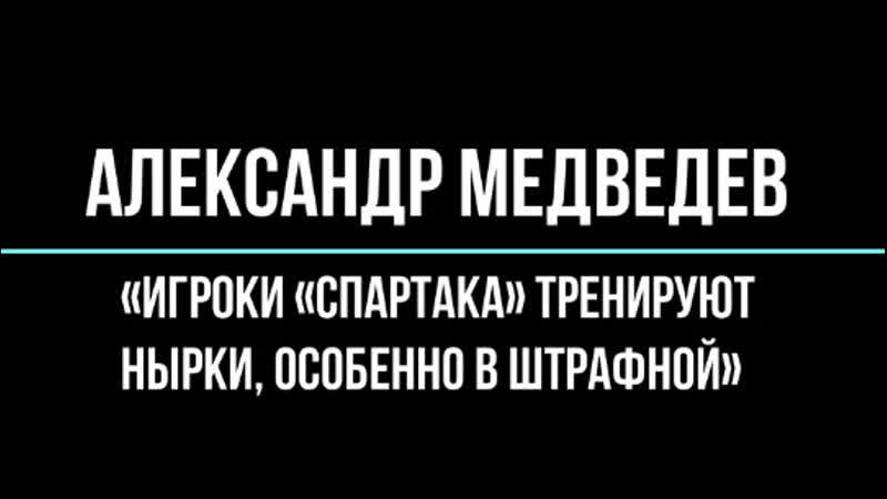 Так игроки Спартака не тренируют нырки (актуализировано по состоянию на 29.11.2020)
