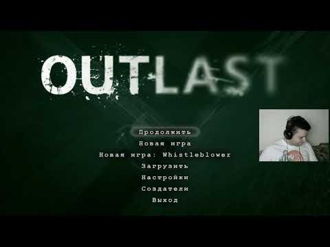 Outlast Часть 2 Меж Двух Писюнов (18)