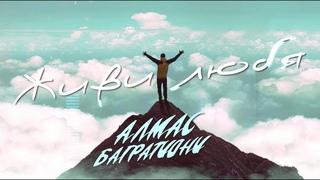Алмас Багратиони - Живи любя