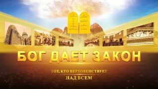 Христианский документальный фильм «Бог дает закон»