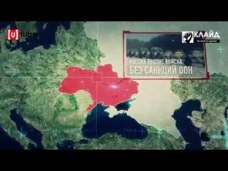 Что ждёт Россию, если Россия введёт войска на территорию Украины. Промо ролик/ КЛАЙД
