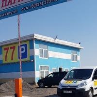 Парковка Домодедово