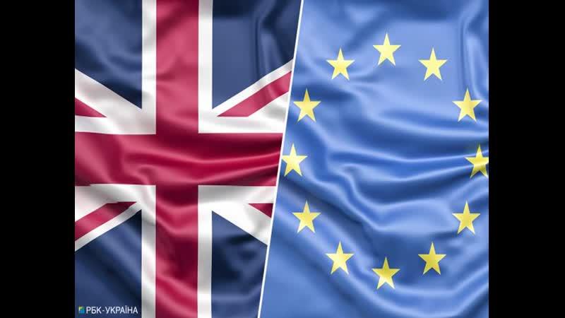 Вступило в силу соглашение ЕС и Британии об отношениях после Brexit