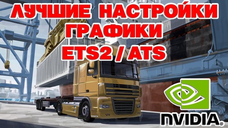 Euro Truck Simulator 2 ЛУЧШИЕ НАСТРОЙКИ ГРАФИКИ NVIDIA INSPECTOR DX11