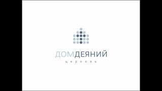 Как слышать Бога и видеть видения (Андрей Лукьянов) часть 2